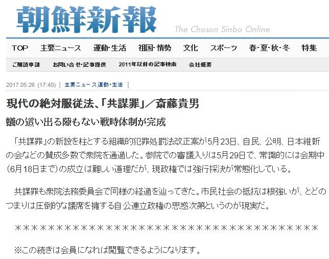 朝鮮新報 共謀罪 記事