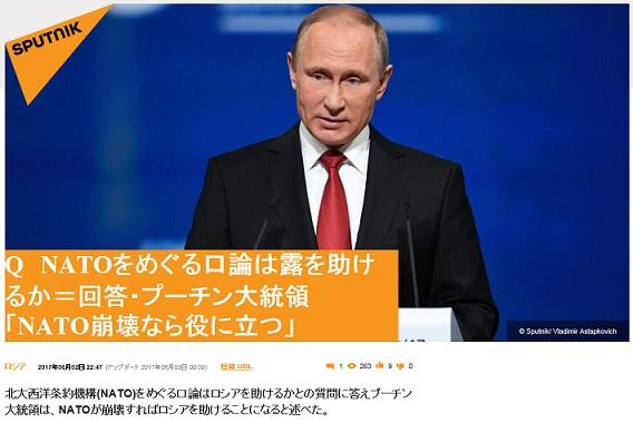NATO プーチン 記事