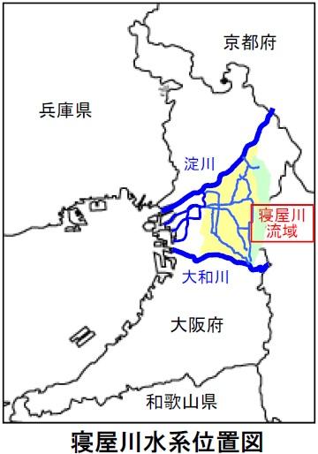 寝屋川水系位置図(寝屋川流域)