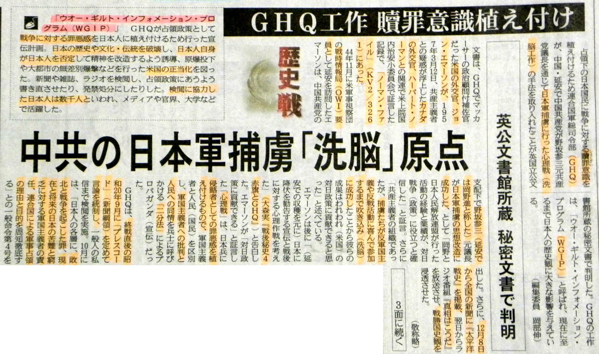 GHQ工作 贖罪意識植え付け 産経記事