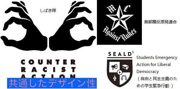 首都圏反原発連合 SEALDs 3