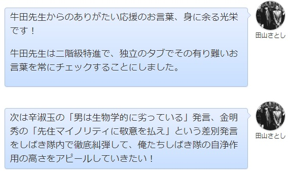 百田 講演 6