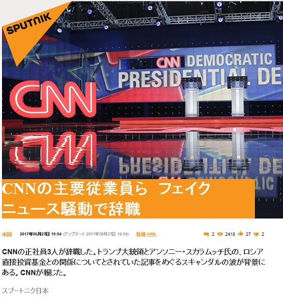 CNN 記者解雇 2