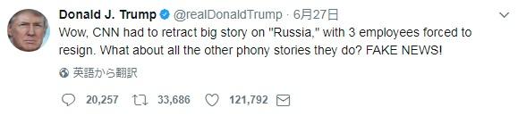 トランプ CNN 記者