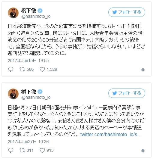 日本経済新聞 記事 訂正