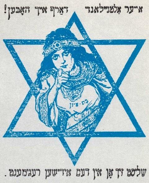 第一次世界大戦時のユダヤ連隊募兵ポスター