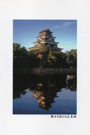 朝日を浴びる広島城