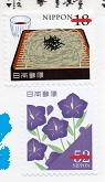 切手  202