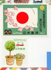 切手  203