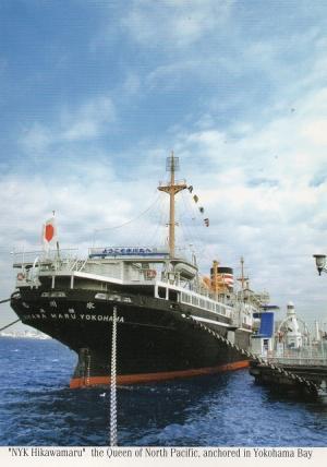 横浜港に休む北太平洋の女王「日本郵船氷川丸」
