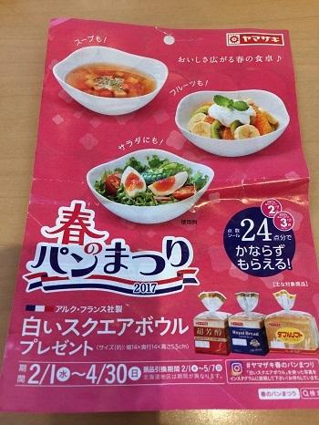 20170521山崎2017年春のパンまつり表応募用紙