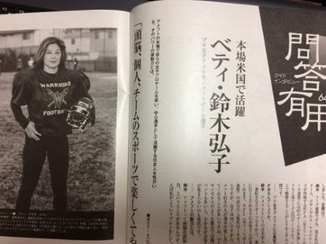 20170527鈴木弘子選手on週刊エコノミクス