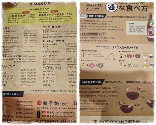 餃子page