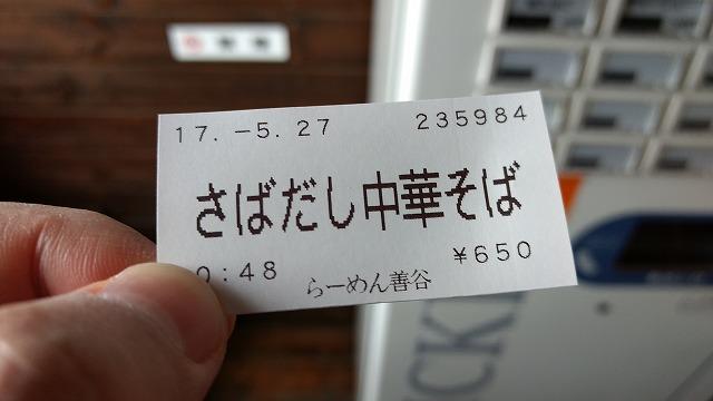 1705zenya004.jpg