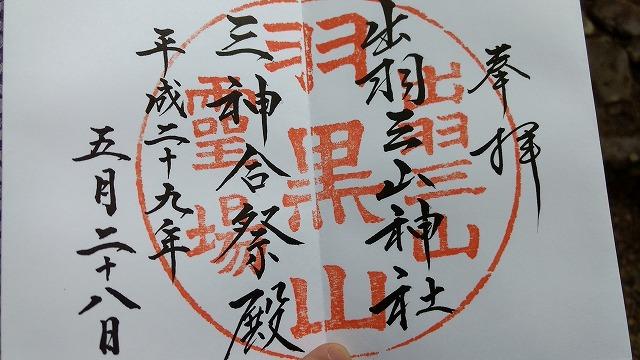 1706haguro010.jpg