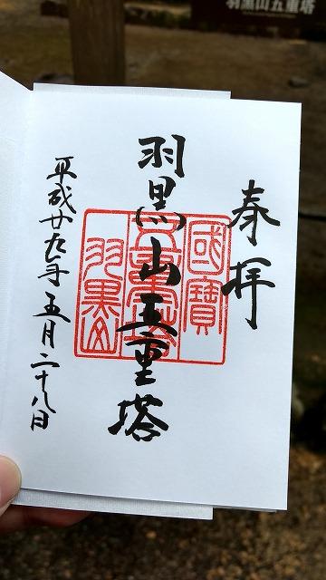 1706haguro024.jpg