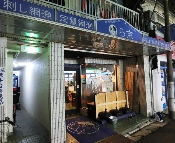 大田区 池上 ら京 魚 定置網漁地魚専門店 東急池上線 パンタレイ