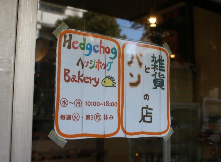大田区 池上 ヘッジホッグベーカリー 東急池上線 パン 雑貨