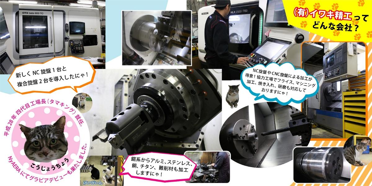 有限会社イワキ精工 工場長 猫 ねこ 大田区 大森西 旋盤 金属 町工場