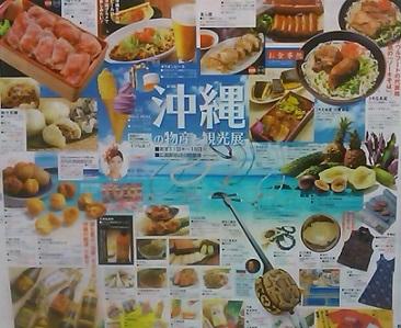 沖縄物産展2017