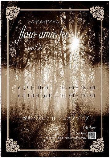 アミフェス8 ブログ用1