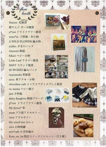 アミフェス8 ブログ用2