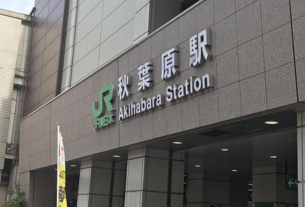 01_AkihabaraStation.jpg