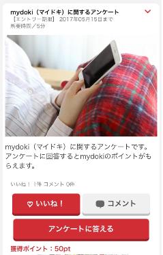 マイドキ17050301