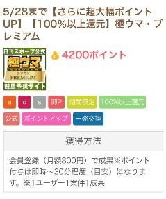 ちょび17052601