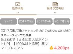 ちょび17052604