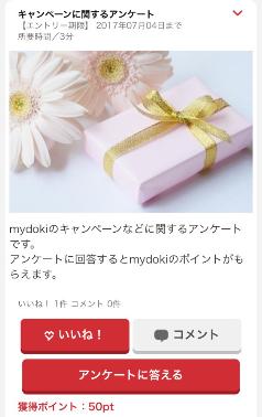 マイドキ170622
