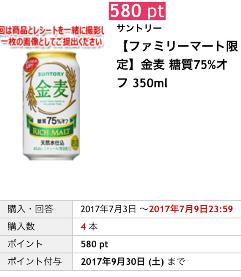 もぷppy17070602