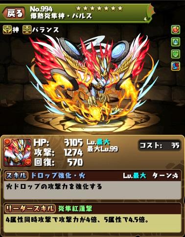 a154_kakusei_balus_media2.jpg