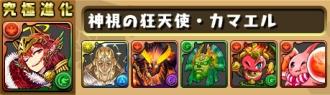 chamael_sozai.jpg