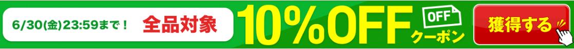 10%オフ