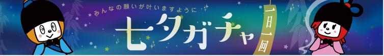 七夕ガチャ