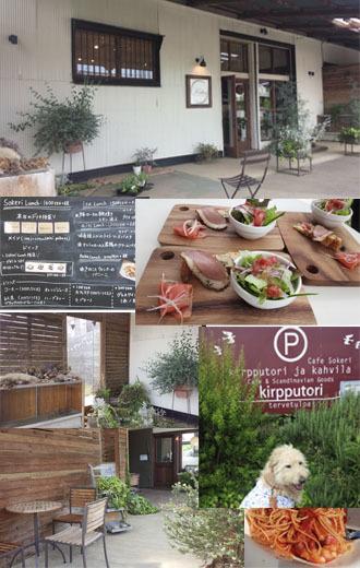 ガーデンショップのカフェ