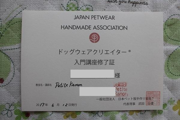 2017.07.08 犬服講座(初級③)-6
