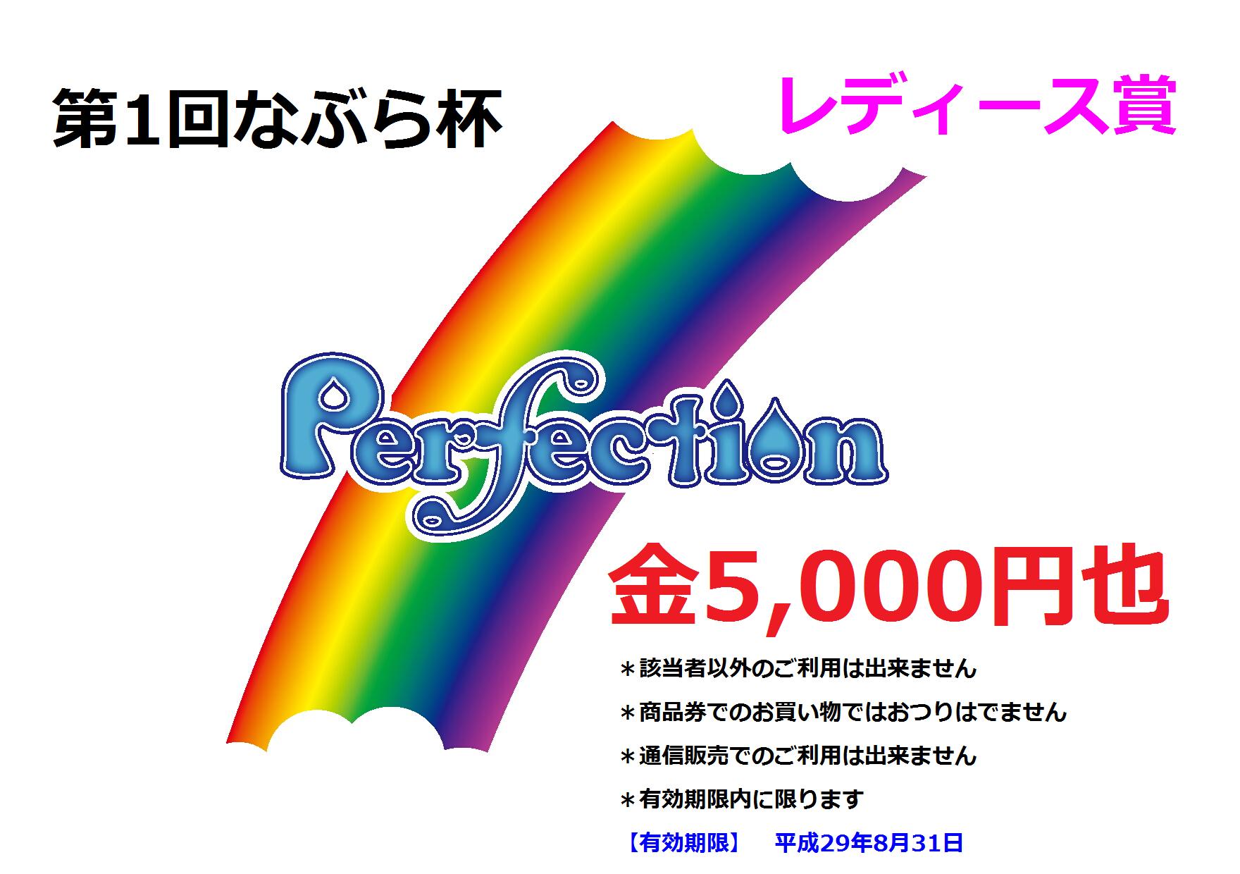 レディース賞5000円