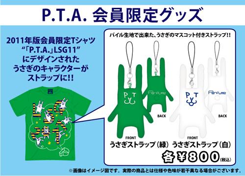 20110802-pta_goods500.jpg