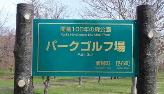 蘭越町100年の森pg (1)