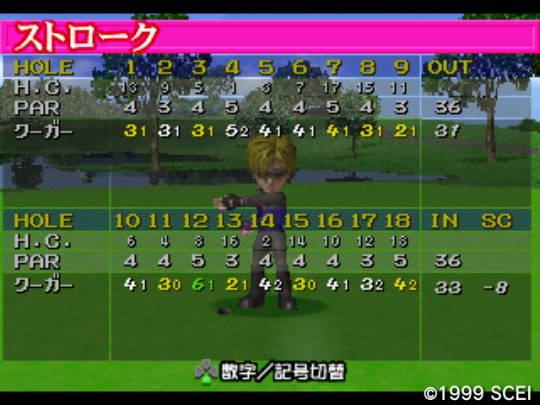 みんごる2 クーガー 126Hラリー (20)