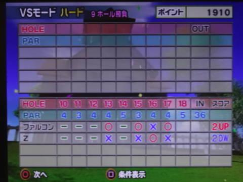 みんゴル4 プレー日記 第24回 (7)