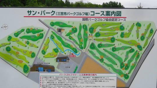 mikasa_pgc_sun_park (1)