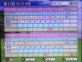 みんゴル4をプレー 第26回 (2)