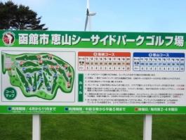 函館 恵山区 恵山シーサイドPG (1)