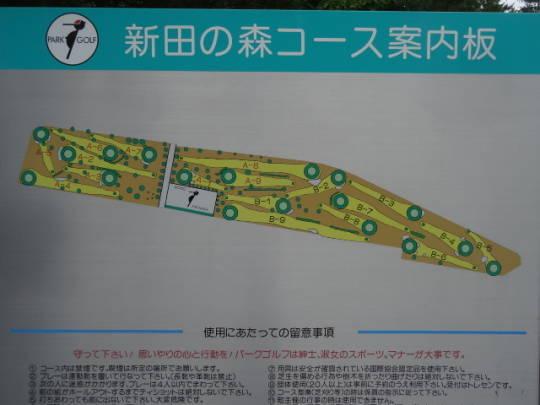 makubetu nitta no mori (1)