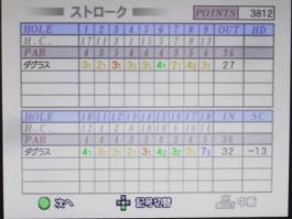mingol3 第14回をプレー (3)