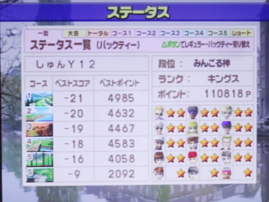 mingol3 第14回をプレー (9)