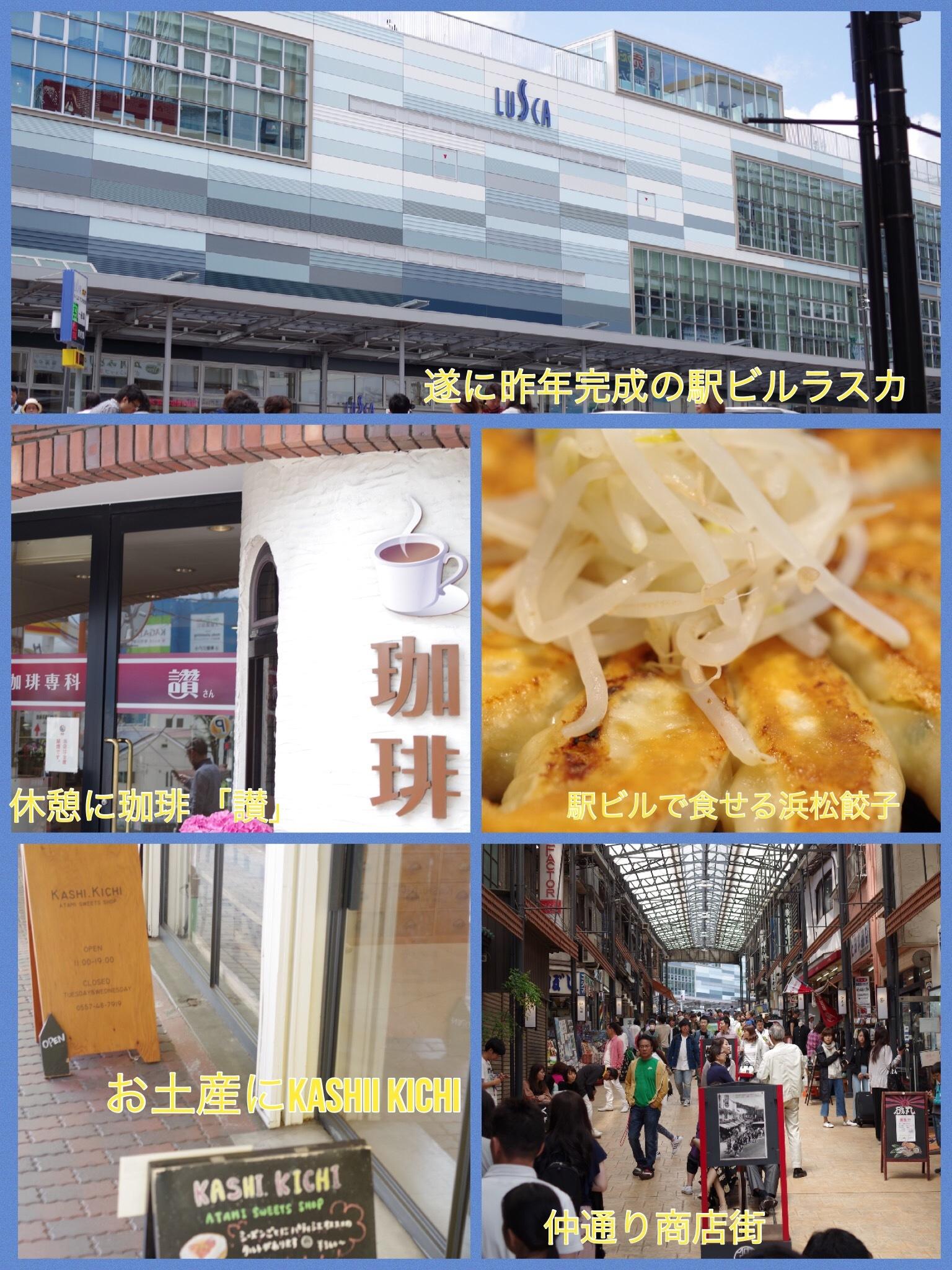 熱海駅前 ラスカ 仲通り 珈琲讃 カシキチ